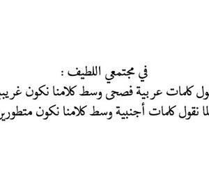 عربي, arabic, and مجتمع image