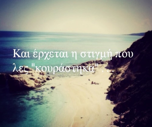 greek quotes, greek, and moment image