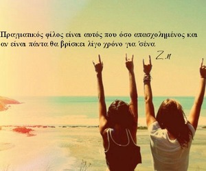 greek quotes and true best friends image