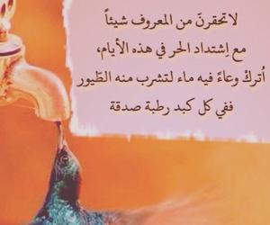 islam, ksa, and بنت image
