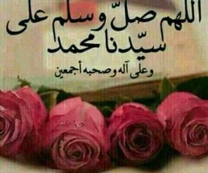 محمد, الرسول, and عليه image
