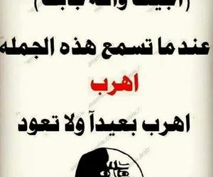 هع, عراق, and ضحك image
