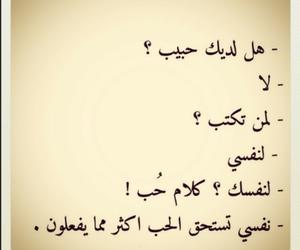حب, حبيب, and نفسي image