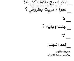 عربي, تصميم, and عراقي image