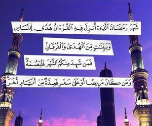 allah, islam, and dieu image