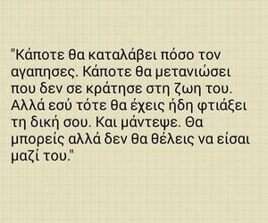greek quotes, Ελληνικά, and love image