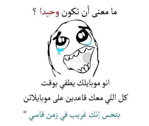صور مضحكة مكتوب عليها نكات عراقيه