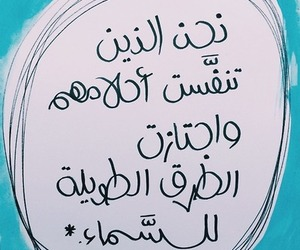 arabic, 3ahad, and cyan image