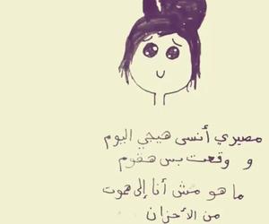 عربي, نانسي عجرم, and اغاني image