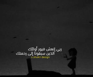حزن, رحمه, and افتقاد image