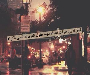 حب, عربي, and تصاميمي image