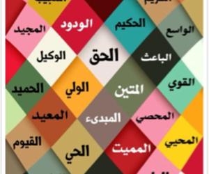 islam, احبك, and بنات image