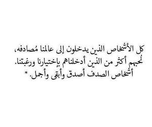 arabic, كلمات, and عربي image