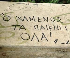 tumblr, ολα, and greek quotes image