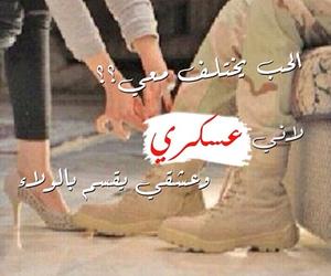 my love, عسكري, and عجبتني image