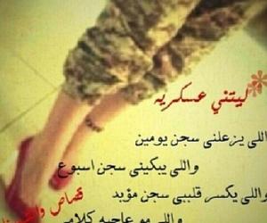 عسكري, red, and حب image