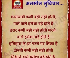 141 Images About Hindi Suvichar Images On We Heart It See More