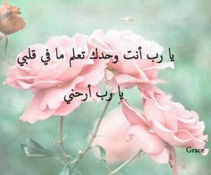 يارب, بالعربي, and اسلاميات image