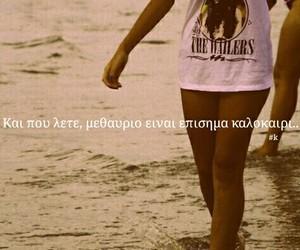 greek, summer, and ellinika image