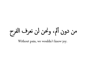 quotes, arabic, and joy image