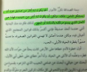 عربي, اقتباس, and سقف الكفاية image