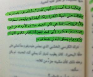 عربي, سقف الكفاية, and اقتباس image