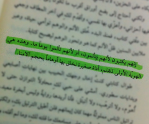 عربي, روايات, and اقتباس image