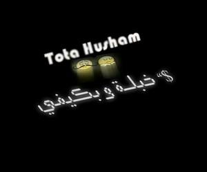 كلمات, اغاني, and عراقية image