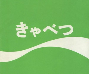 art, green, and japanese image