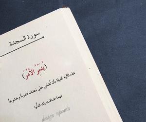 ورد, أمي, and قدر image