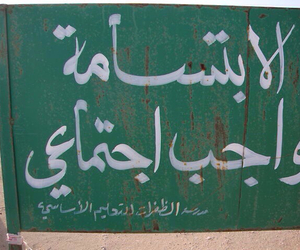 arabic, smile, and عربي image
