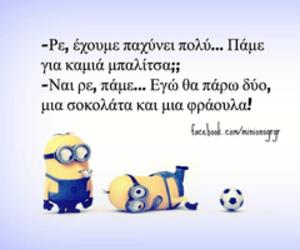 minions, greek quotes, and sokolata image