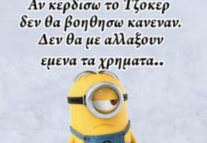 minions, greek quotes, and tzoker image