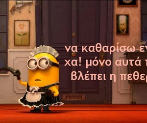 minions, greek quotes, and pe8era image