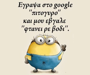 google, minions, and greek quotes image