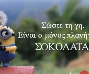gh, minions, and greek quotes image