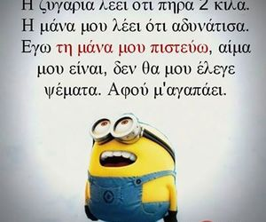 mama, minions, and greek quotes image