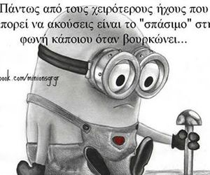 minions and greek quotes image
