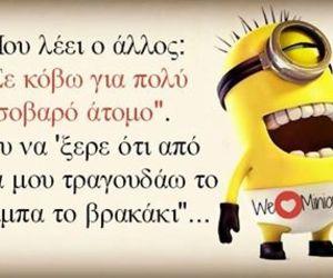 minions, greek quotes, and tzampa to brakaki image