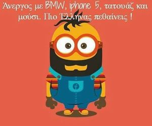 minions, greek quotes, and pio ellhnas pe8aineis! image