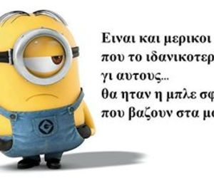 minions, greek quotes, and tatouaz image