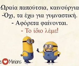 greek quotes, minions, and gymnastikh image