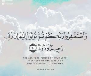 allah, ya rab, and islam image