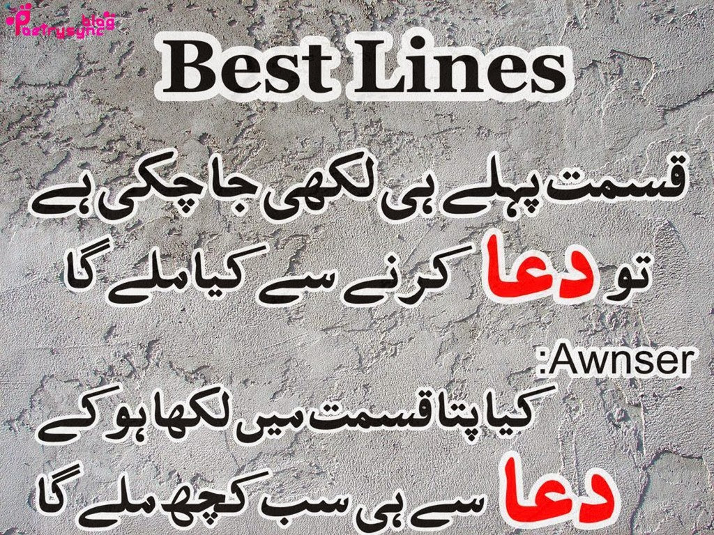 Poetry: Dua Poetry for Lovers in Urdu Images on We Heart It