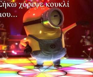 minions, greek quotes, and koukli image
