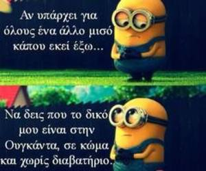 minions, MISO, and greek quotes image