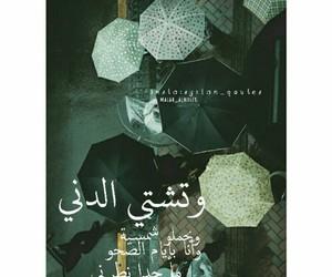 عربي, فيروز, and عربية image