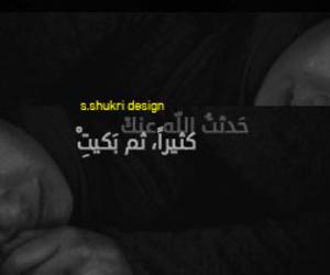 حزن, الله, and الم image
