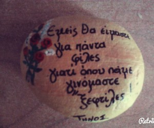 quotes, summer, and greek quotes image