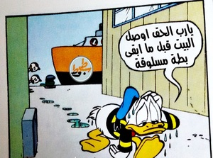 arabic, disney, and funny image